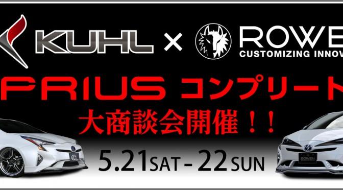☆イベント開催します!☆5/21.22☆ROWEN&KUHLRACING名古屋店☆50プリウスコンプリートカー大商談会!パーツも2日限りの大特価!