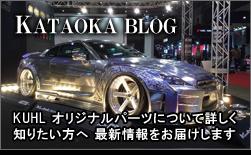 片岡ブログ