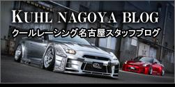 クールレーシング名古屋ブログ