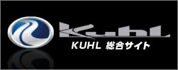 KUHL 総合サイト
